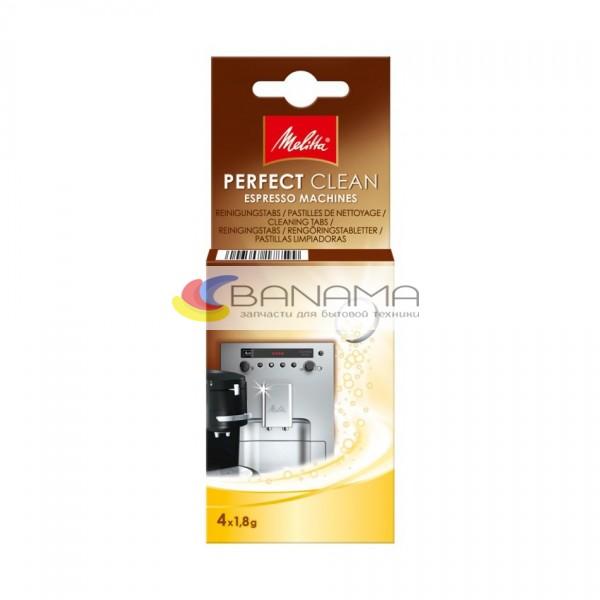 Таблетки для очистки кофейных масел для автоматических кофемашин Melitta