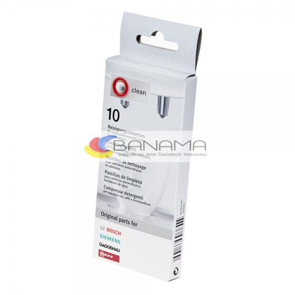 Чистящие таблетки BOSCH для кофе-автоматов и термосов