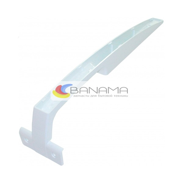 Ручка холодильника Electrolux, AEG  (Электролюкс, АЕГ)