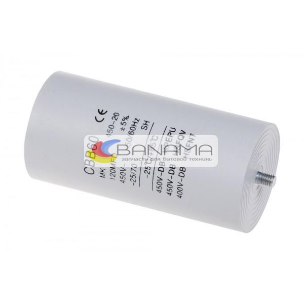 Конденсатор 120 мкФ 450V